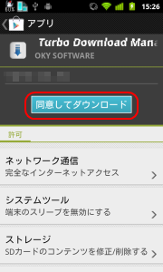 device-2012-04-04-152652.png